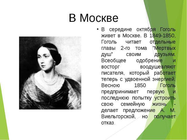 В Москве В середине октября Гоголь живет в Москве. В 1849-1850, Гоголь читает...