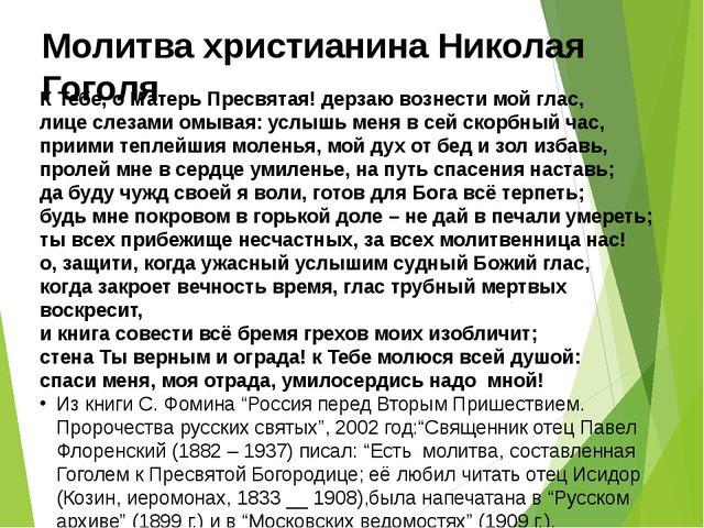 Молитва христианина Николая Гоголя К Тебе, о Матерь Пресвятая! дерзаю вознес...