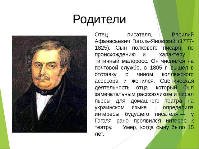 Родители Отец писателя, Василий Афанасьевич Гоголь-Яновский (1777-1825). Сын...
