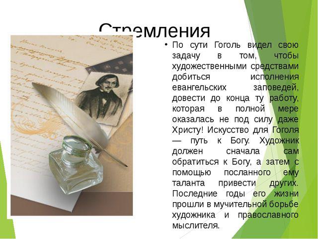 Стремления По сути Гоголь видел свою задачу в том, чтобы художественными сред...