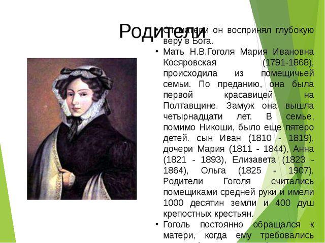 Родители От матери он воспринял глубокую веру в Бога. Мать Н.В.Гоголя Мария И...