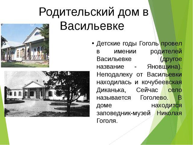 Родительский дом в Васильевке Детские годы Гоголь провел в имении родителей В...