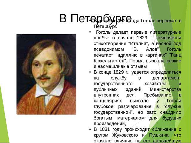 В Петербурге В декабре 1828 года Гоголь переехал в Петербург. Гоголь делает п...