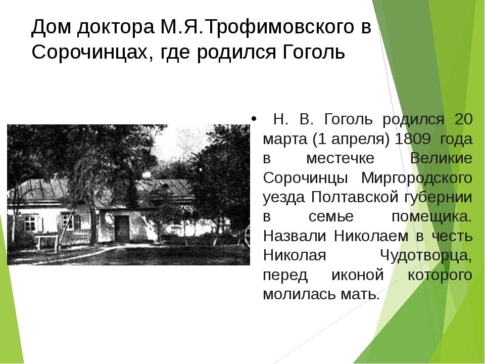 Дом доктора М.Я.Трофимовского в Сорочинцах, где родился Гоголь Н. В. Гоголь...