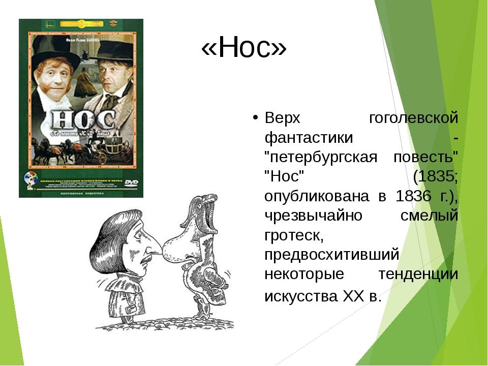 """«Нос» Верх гоголевской фантастики - """"петербургская повесть"""" """"Нос"""" (1835; опуб..."""