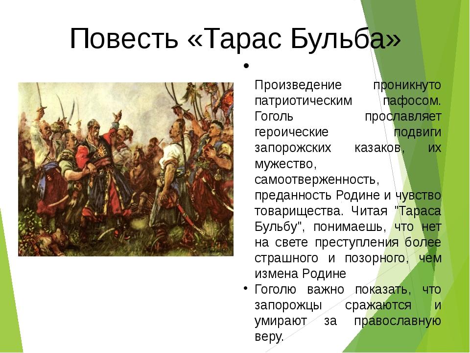 Повесть «Тарас Бульба» Произведение проникнуто патриотическим пафосом. Гогол...