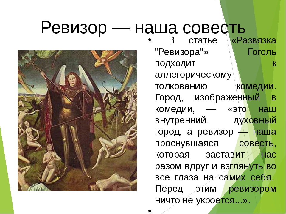 """Ревизор — наша совесть В статье «Развязка """"Ревизора""""» Гоголь подходит к аллег..."""