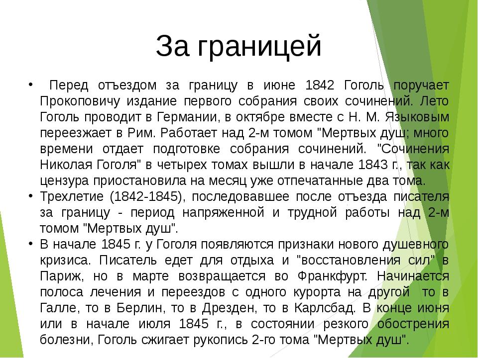 За границей Перед отъездом за границу в июне 1842 Гоголь поручает Прокоповичу...