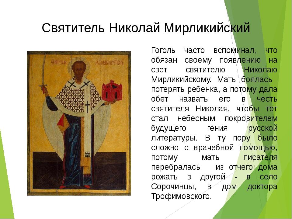 Святитель Николай Мирликийский Гоголь часто вспоминал, что обязан своему появ...