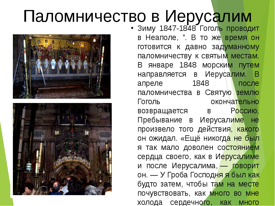 """Паломничество в Иерусалим Зиму 1847-1848 Гоголь проводит в Неаполе, """". В то ж..."""