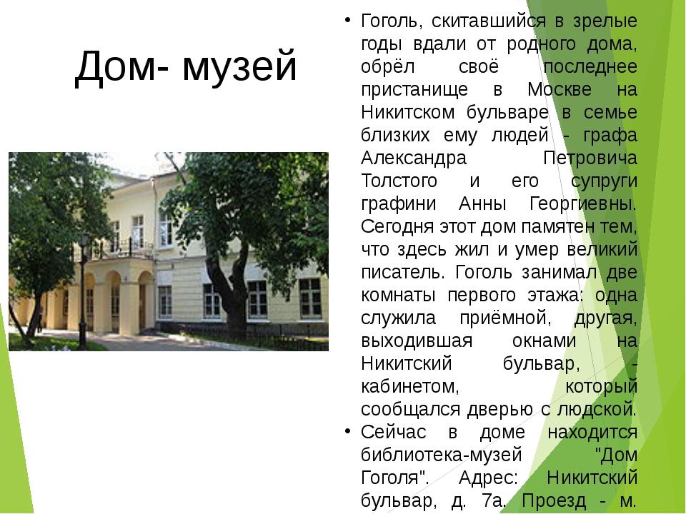 Дом- музей Гоголь, скитавшийся в зрелые годы вдали от родного дома, обрёл сво...