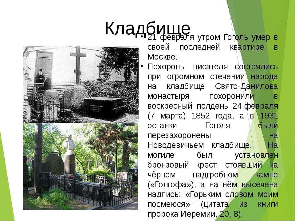 Кладбище 21 февраля утром Гоголь умер в своей последней квартире в Москве. По...