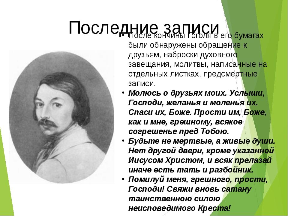 Последние записи После кончины Гоголя в его бумагах были обнаружены обращение...