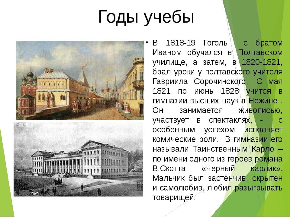 Годы учебы В 1818-19 Гоголь с братом Иваном обучался в Полтавском училище, а...