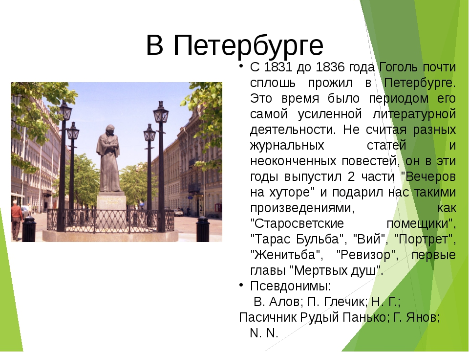 В Петербурге С 1831 до 1836 года Гоголь почти сплошь прожил в Петербурге. Это...