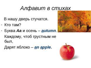 Алфавит в стихах В нашу дверь стучатся. Кто там? Буква Aa и осень – autumn. К