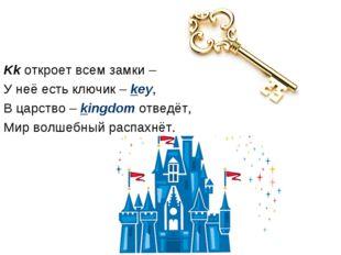 Kk откроет всем замки – У неё есть ключик – key, В царство – kingdom отведёт,