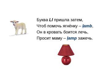 Буква Ll пришла затем, Чтоб помочь ягнёнку – lamb, Он в кровать боится лечь,