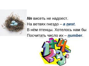 Nn висеть не надоест. На ветвях гнездо – a nest. В нём птенцы. Хотелось нам б
