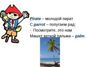 Pirate – молодой пират С parrot – попугаем рад: Посмотрите, это нам Машет вет