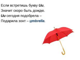 Если встретишь букву Uu, Значит скоро быть дождю. Uu сегодня подобрела – Пода