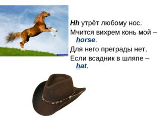 Hh утрёт любому нос. Мчится вихрем конь мой – horse. Для него преграды нет, Е