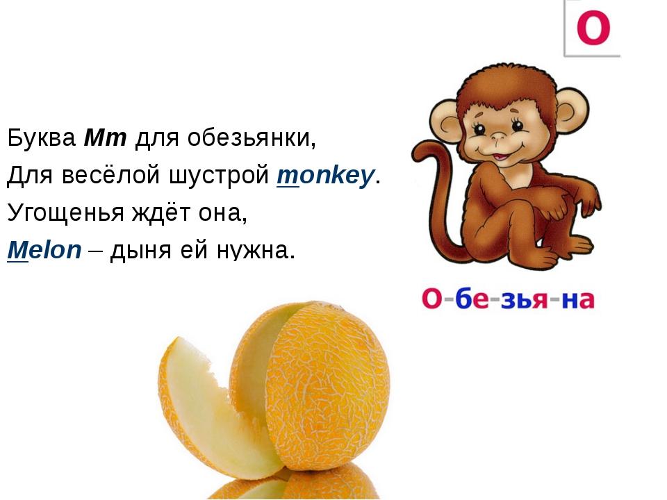 Буква Mm для обезьянки, Для весёлой шустрой monkey. Угощенья ждёт она, Melon...