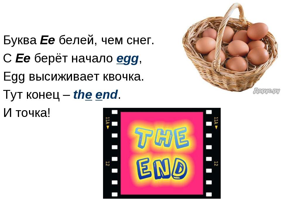Буква Ee белей, чем снег. С Ee берёт начало egg, Egg высиживает квочка. Тут к...