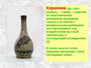Керамика (др.-греч. κέραμος — глина) — изделия из неорганических материалов (
