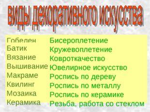 Гобелен Батик Вязание Вышивание Макраме Квилинг Мозаика Керамика Бисероплетен