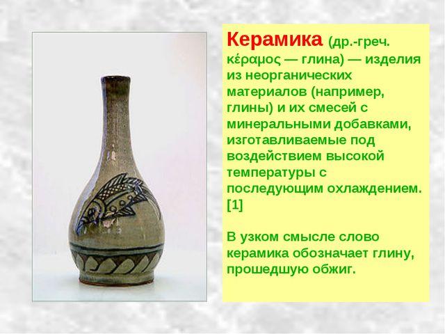 Керамика (др.-греч. κέραμος — глина) — изделия из неорганических материалов (...