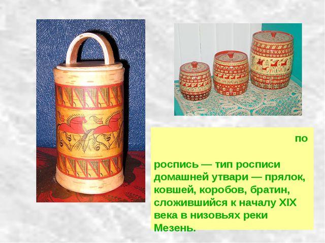 Мезе́нская ро́спись по де́реву или палащельская роспись — тип росписи домашне...