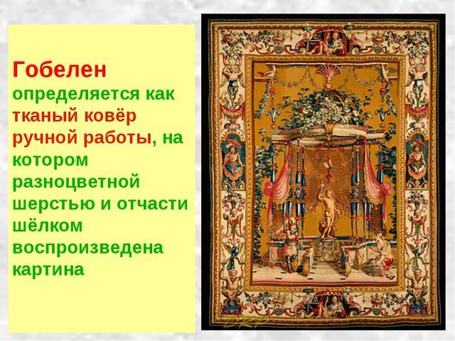 Гобелен определяется как тканый ковёр ручной работы, на котором разноцветной...