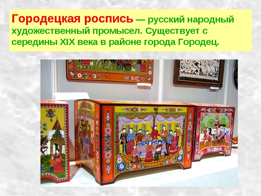Городецкая роспись — русский народный художественный промысел. Существует с с...
