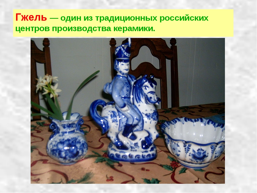 Гжель — один из традиционных российских центров производства керамики.