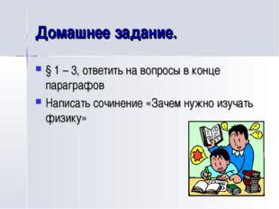 Домашнее задание. § 1 – 3, ответить на вопросы в конце параграфов Написать со