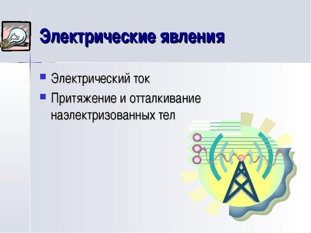 Электрические явления Электрический ток Притяжение и отталкивание наэлектризо...