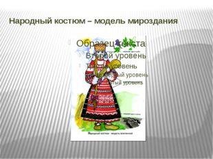 Народный костюм – модель мироздания