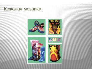 Кожаная мозаика