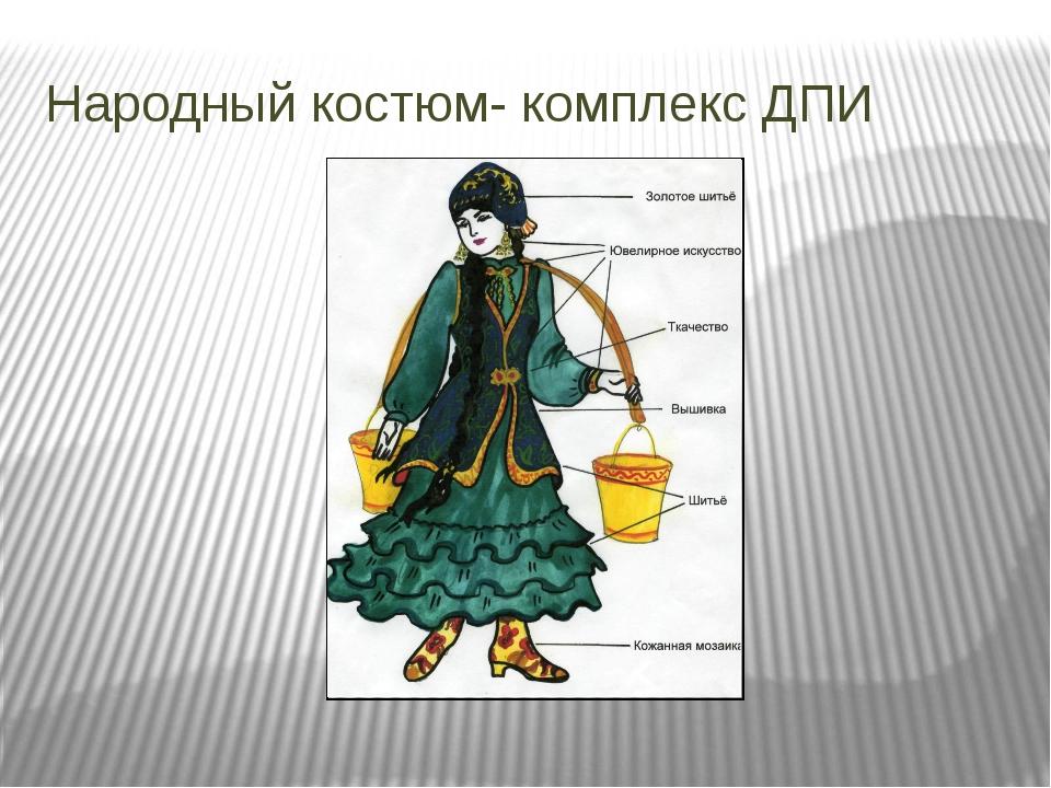 Народный костюм- комплекс ДПИ