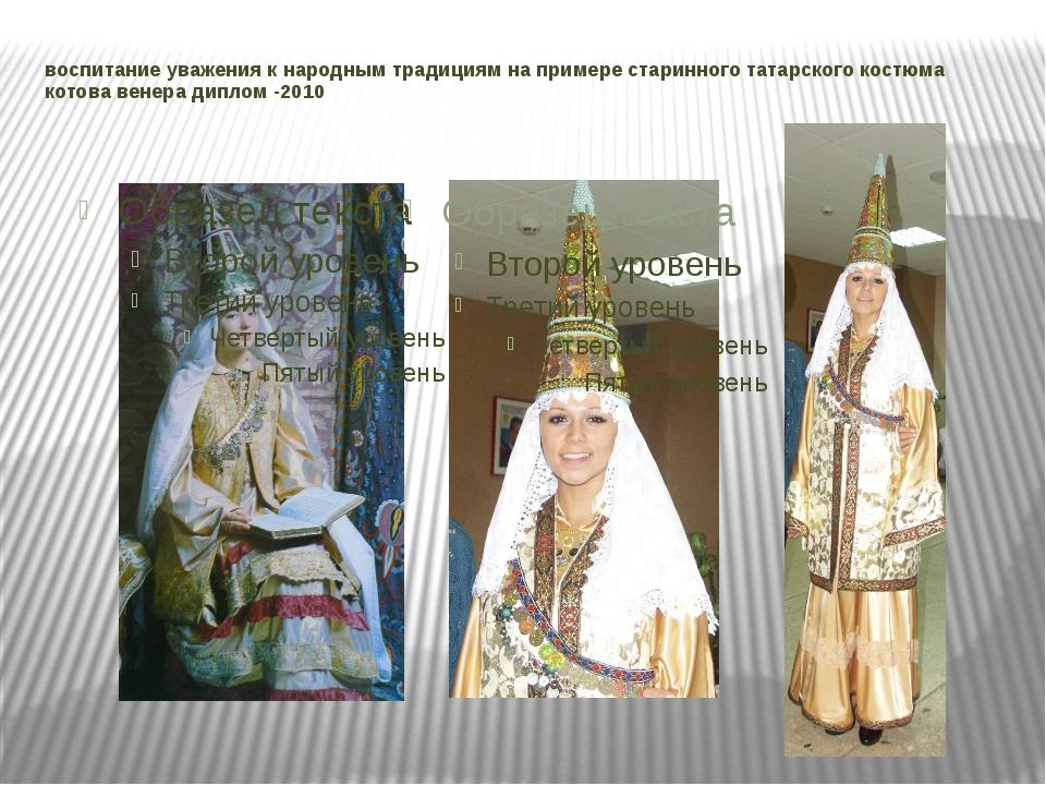 воспитание уважения к народным традициям на примере старинного татарского кос...
