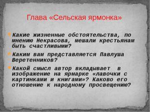 Какие жизненные обстоятельства, по мнению Некрасова, мешали крестьянам быть с