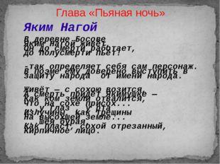 Глава «Пьяная ночь» Яким Нагой В деревне Босове Яким Нагой живёт, Он до смерт