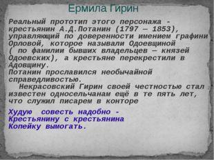 Ермила Гирин Реальный прототип этого персонажа - крестьянин А.Д.Потанин (1797