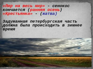 «Пир на весь мир» - сенокос кончается (ранняя осень) «Крестьянка» - (жатва)