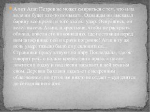 А вот Агап Петров не может смириться с тем, что и на воле им будет кто-то пом
