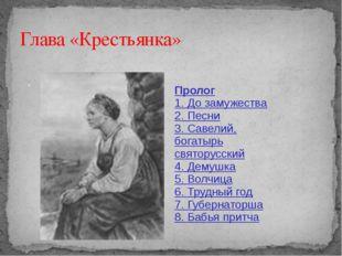 . Глава «Крестьянка» Пролог 1. До замужества 2. Песни 3. Савелий, богатырь св