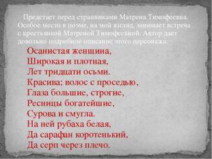 Предстает перед странниками Матрена Тимофеевна. Особое место в поэме, на мо