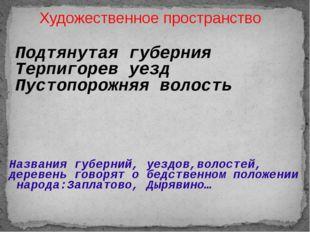 Художественное пространство Подтянутая губерния Терпигорев уезд Пустопорожняя