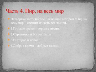 """Четвертая часть поэмы, названная автором """"Пир на весь мир,"""" состоит из четыре"""